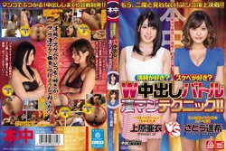 Ai Uehara (上原亜衣) - 2 Great Pussies Battle It Out For A Double Creampie!! (HNDS035) - www.JavRus.com